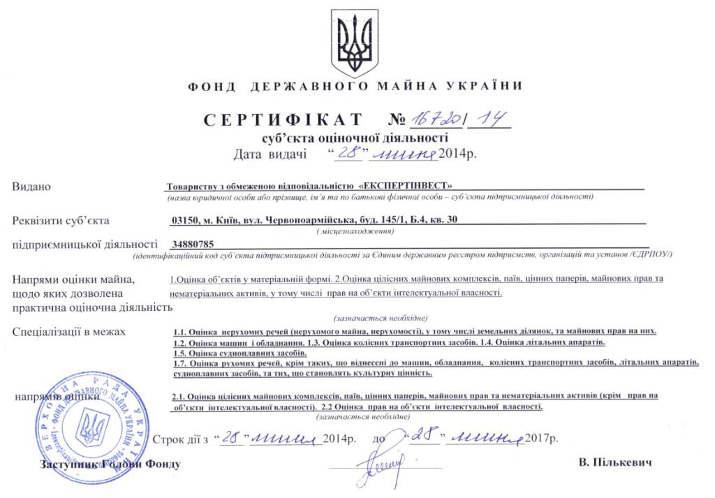 certif2014-2-17